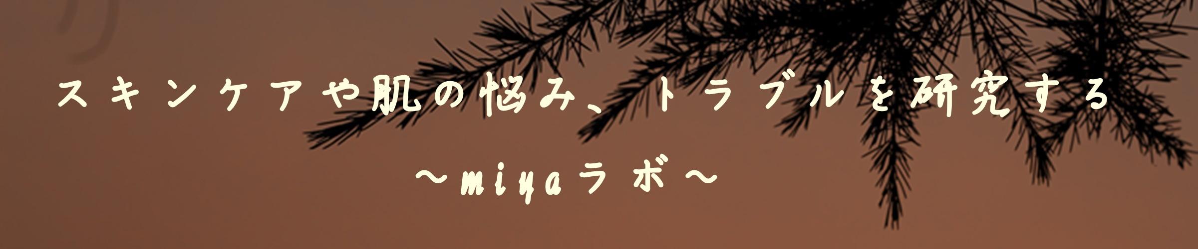 スキンケアや肌の悩み、トラブルを研究する~miyaラボ~